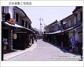 Day3 Part2 倉敷三宅商店:DSC_8113.JPG