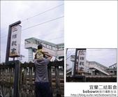 2011.10.16 宜蘭二結穀倉:DSC_8167.JPG