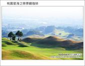 2012.10.04 桃園大園星海之戀:DSC_5418.JPG