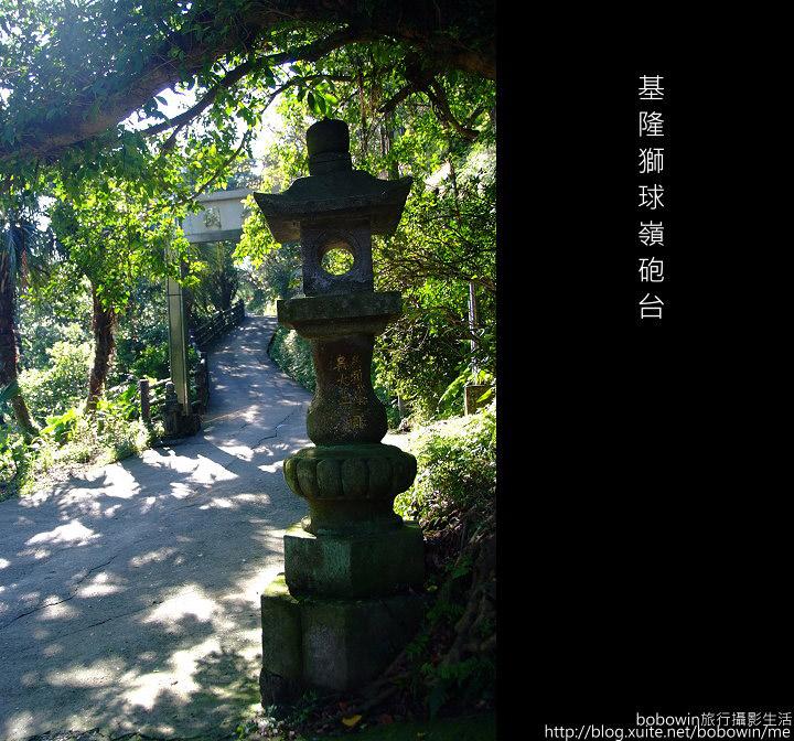 2008.11.23 獅球嶺砲台:DSCF0429.jpg