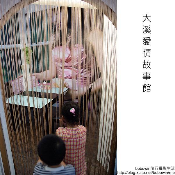 2008.07.13 愛情故事館:DSCF1034.JPG