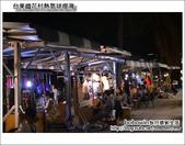 台東鐵花村:DSC_1184.JPG