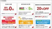 日本購物優惠:日本旅遊優惠.jpg
