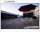 2012.03.25 松山機場看飛機:DSC_7541.JPG