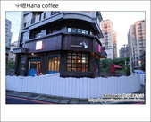 2012.04.29 中壢Hana coffee:DSC_2340.JPG