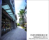 2012.07.23 內湖科學園區春水堂:DSC03835.JPG