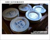 2012.08.26 桃園大溪河岸童話森林:DSC_0330.JPG