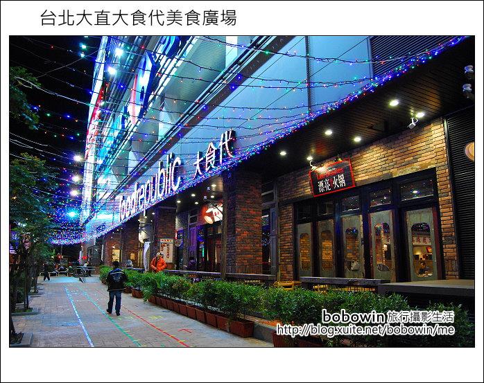 2012.12.20 台北大直大食代美食廣場:DSC_6253.JPG