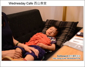 2013.05.26 Wednesday Cafe 西山食堂:DSC_6286.JPG