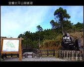 [ 宜蘭 ] 太平山翠峰湖--探索台灣最大高山湖:DSCF5997.JPG