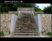 2009.11.07 通霄神社&虎頭山公園:DSCF1228.JPG