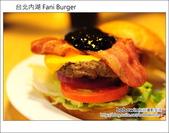 2012.09.05台北內湖 Fani Burger:DSC_5002.JPG