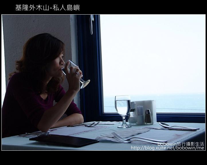 2009.10.17 基隆外木山私人島嶼:DSCF0680.JPG