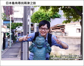 龜有尋找兩津:DSC_4088.JPG