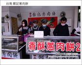 2013.01.25台南 鄭記蔥肉餅、集品蝦仁飯、石頭鄉玉米:DSC_9519.JPG