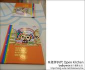 2011.08.06 高雄夢時代Open將餐廳:DSC_9791.JPG