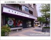 2013.04.23 台北那個麵包~大直分店:DSC_5128.JPG
