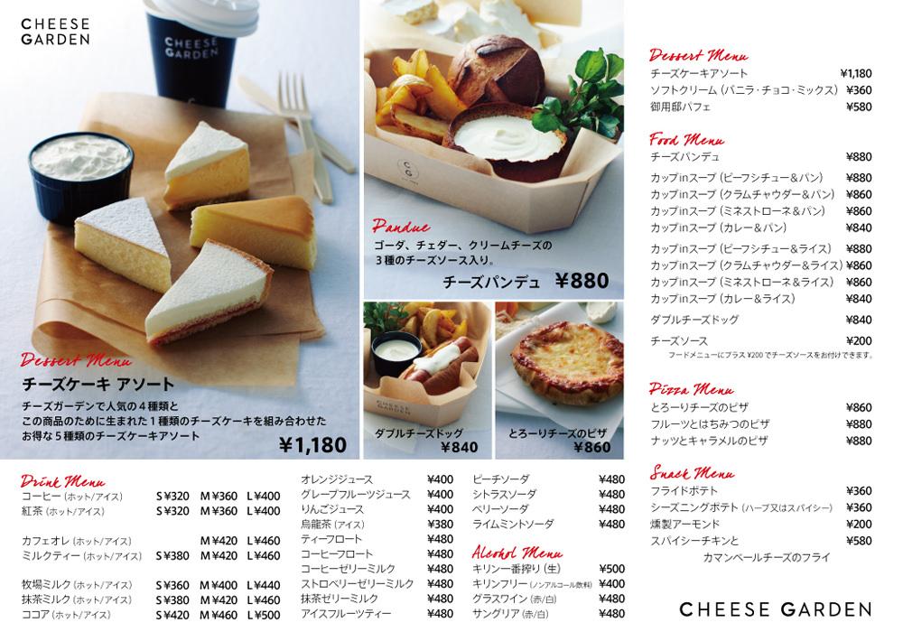 日本東京SKYTREE:CHESSEGARDEN.jpg