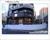 2012.04.29 中壢Hana coffee:DSC_2341.JPG