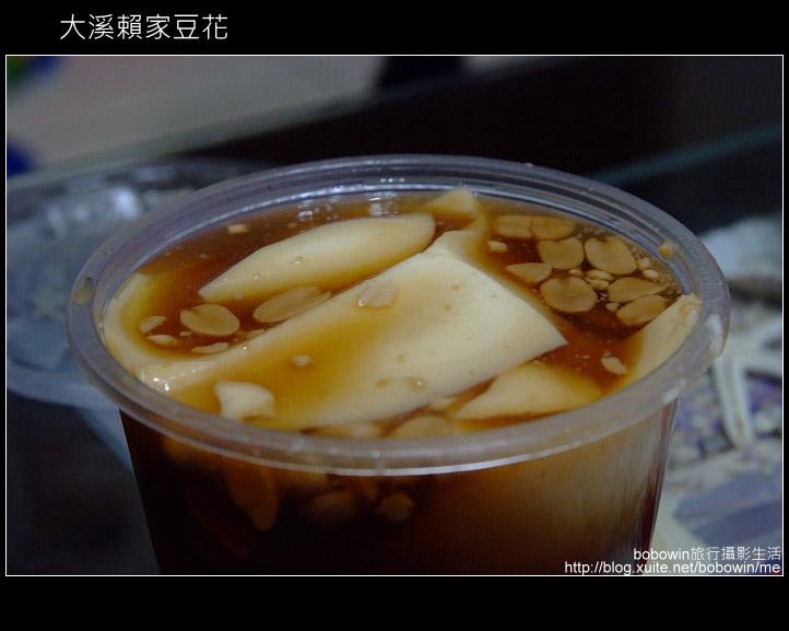 [ 美食 ] 桃園大溪賴家祖傳豆花:DSCF8148.JPG