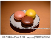 日本心齋橋DALLOYAU 馬卡龍:DSC_6980.JPG