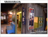 宜蘭虎牌米粉觀光工廠:DSC_9849.JPG