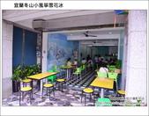 宜蘭冬山老街小吃:DSC_9799.JPG