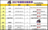 ASUS GOTV:2017請假攻略教學_bobowin_201606.jpg