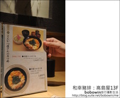 日本東京之旅 Day3 part6 新宿Shopping & 高島屋13F和幸豬排飯:DSC_0109.JPG