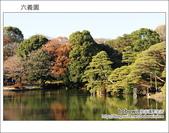 日本東京之旅 Day4 part6 六義園:DSC_0842.JPG