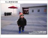 2012.03.25 松山機場看飛機:DSC_7545.JPG