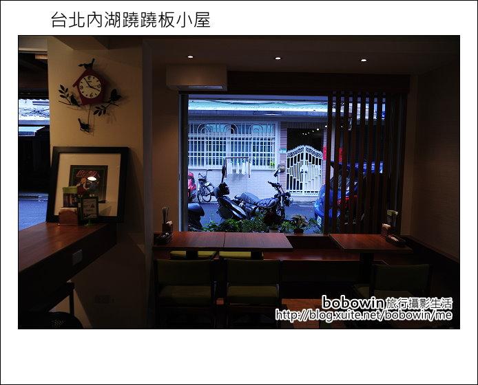 2013.01.13 台北內湖蹺蹺板小屋:DSC_9531.JPG