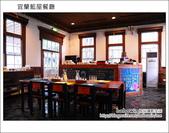 2013.01.12 宜蘭藍屋餐廳:DSC_9288.JPG