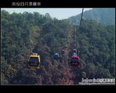 [ 南投 ] 日月潭纜車-看水沙連之美:DSCF8315.JPG