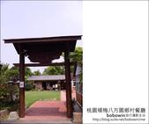 2013.03.17 桃園楊梅八方園:DSC_3489.JPG