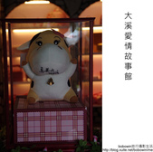 2008.07.13 愛情故事館:DSCF1067.JPG