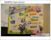 2011.08.06 高雄夢時代Open將餐廳:DSC_9795.JPG