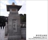日本東京之旅 Day3 part5 東京原宿明治神宮:DSC_9939.JPG