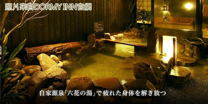 日本熊本DORMY INN 飯店:未命名 - 1.jpg