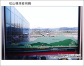 2012.03.25 松山機場看飛機:DSC_7547.JPG