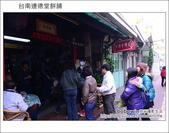 2013.01.25 台南連德堂餅舖&無名豆花:DSC_9028.JPG