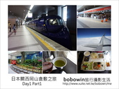 Day1 Part1 搭日航飛日本關西機場:Day1 Part1_small.jpg
