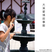 2008.07.13 愛情故事館:DSCF1085.JPG