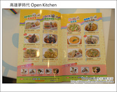 2011.08.06 高雄夢時代Open將餐廳:DSC_9796.JPG