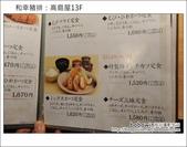 日本東京之旅 Day3 part6 新宿Shopping & 高島屋13F和幸豬排飯:DSC_0111.JPG