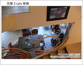 2012.02.11 宜蘭3 cats 餐廳:DSC_5065.JPG