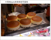 大阪 りくろ(Rikuro) 老爺爺起司蛋糕~~簡單美味的幸福甜點 - :DSC_6669.JPG