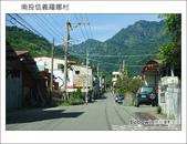 2011.08.14 南投信義羅娜村:DSC_0855.JPG
