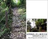 2012.04.29 苗栗雙峰山登山步道:DSC_1936.JPG