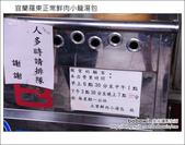 2011.10.16 宜蘭羅東正常鮮肉湯包:DSC_8291.JPG